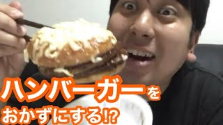 大食いダイエット〜第5章〜