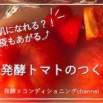 食べる美白!免疫もあがる!最強アイテム【乳酸発酵トマトのつくり方】