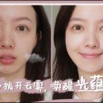 七天美白護膚記錄vlog|拯救換季口罩肌 | 滿滿 Cyim 官方頻道