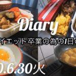 【1日の食事】ダイエット卒業するための食事記録 | 夜も米食べる