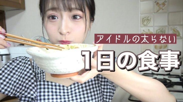【ダイエット】現役アイドルのリアルな1日の食事を紹介します!