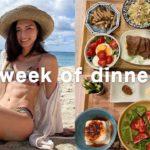 【ダイエット】1週間の夜ご飯に密着!ヘルシーにするポイントや得意料理を紹介🥗
