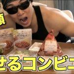 【神ダイエット飯】コンビニで買える夏にオススメな減量メシ10種類を紹介!!!