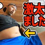 【激太り】したからダイエットで10kg痩せます!自粛太りがヤバすぎる!