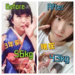 【ダイエット】ズボラ女子の10kg以上痩せた方法!