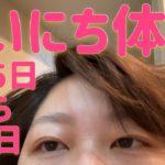 【ダイエット日記#11】7月5日〜13日の体重