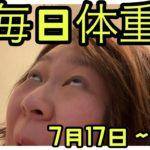 【ダイエット日記#12】7月17日〜29日の体重