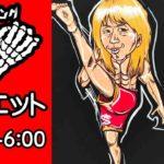 19:00-6:00 新宿歌舞伎町キックボクシングジム ダイエット 新宿スポーツジム