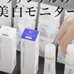 【2020年6月】FANCL 美白モニター 美容【動画広告】