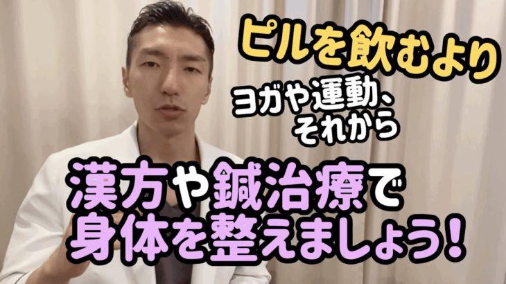 体調を整えるならピルよりも! 2020年7月26日 札幌 厚別 美容鍼灸治療 たるみ ほうれい線 みの森