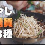 【簡単・節約・ダイエット】もやしを使った低糖質な簡単レシピ3種作る!