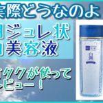 【プチプラ】薬用美白美容ジェルって実際どうなの?美容オタクが3週間使ってガチレビュー!