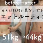 【完全版】30歳で44kgになるまでのダイエットルーティンVLOG 筋トレ・食事レシピ・モチベーション・生理・停滞期 痩せる方法解説