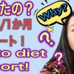 恒例の4週間目ダイエットレポート! 4th Weekly diet report!