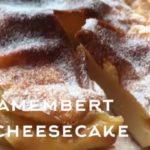 【ダイエット】低糖質カマンベールチーズケーキ作ろう!全量でも4g以下の糖質量!How to make gluten free and low carb Camembert cheesecake.