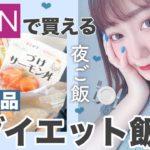 【ダイエット飯のオススメ】冷凍食品!超簡単!5分で作れる夜ご飯!イオン/トップバリュー【一人暮らし女子】