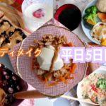 【平日5日間のダイエット朝ごはん】食べてボディメイク タンパク質 ヘルシー