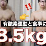 5週間で-8.5kg!最近のダイエット食と有酸素運動について!【倍返しダイエット】