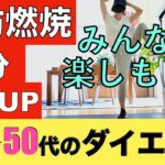 【50代40代ダイエット】【3分】脂肪燃焼ダンス/スクワットで代謝UP/みんなで楽しもう/楽しい簡単