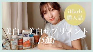 美白・美肌サプリメント5選【iHarb購入品】/シミシワ対策/Lシステイン/ビタミンC/エイジングケア