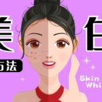 最簡單有效的美白方法   美白皮膚最簡單有效的8個方法