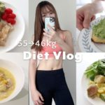 【Diet Vlog#8】55→46kg 美味しくてヘルシーなダイエットご飯!おから蒸しパンの美味しい食べ方 What I eat in 3 days to lose weight