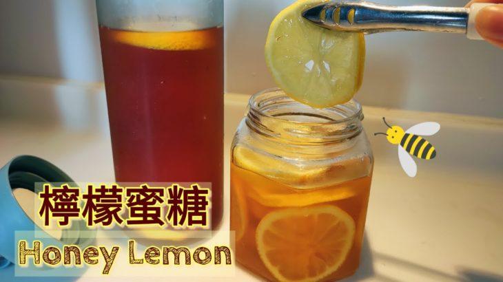 [冰箱常備] Honey Lemon 檸檬蜜糖 既潤喉又美白  附凍檸茶製法  Iced Lemon Tea 萬用醬 [蕃薯妹廚房]
