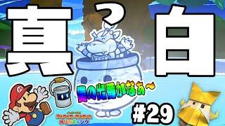 「クッパJr」が美白の湯で真っ白に!【ペンキーが居そうなイロドリの湯に向かうぞ!】ペーパーマリオオリガミキング実況 #29