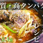 【糖質制限ダイエット】レンジで3分!「サバ缶と白ネギのピリ辛煮」の作り方【低糖質】Low Carb Mackerel Can Recipe