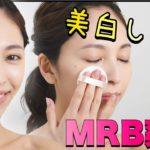 MRB薬用W美白ベースメイクセット〜Part2〜