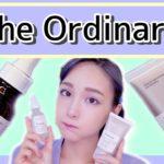 【The Ordinary】 1ヶ月使ってみて正直レビュー!!!毛穴、美白、シミ、シワ実際どうなの??