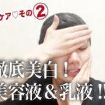 【めっちゃ美白!!】VACANCES人気エステティシャン直伝♪美白ケア♡その②、美容液+乳液導入編!!!