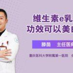 维生素e乳的功效可以美白吗 滕苗 重庆医科大学附属第一医院
