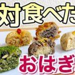 ダイエット中に食べる和菓子が美容に最高すぎる【お取り寄せグルメ全種類】株式会社ごはん【green tea mochi eating】