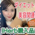 iHerb購入品【ダイエットサプリ】美容関連オススメ商品