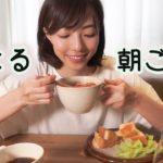 【朝ごはん】2分でできる簡単・ダイエット朝メニュー。毎朝食べて4キロ痩せました。