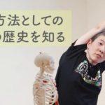 【産婦人科医 高尾美穂】避妊方法としてのピルの歴史を知る