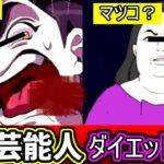 【ツッコミ】イモト・マツコの偽物がダイエット広告に現れた!【ゆっくり解説】