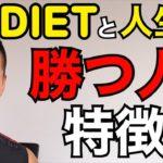 「ダイエット&人生」成功する人の共通点