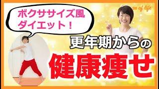 【ダイエット】代謝を上げるボクササイズ風エクササイズ!ストレス解消!