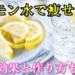 レモン水ダイエットの効果がスゴい!身体にいい効果が起きるレモン水の作り方、飲み方はこれ!