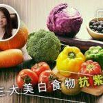 【一白遮三醜】抗紫外線、抗衰老!營養師教你食三大類美白食物 生食番茄難吸收(飲食男女)