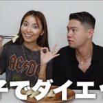 【餃子でダイエット】夏バテ解消!超ヘルシーなスタミナ餃子!【トレーナー彼氏、モデル彼女】