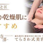 【住之江】美白や乾燥肌におすすめ|てらさわ式美容鍼
