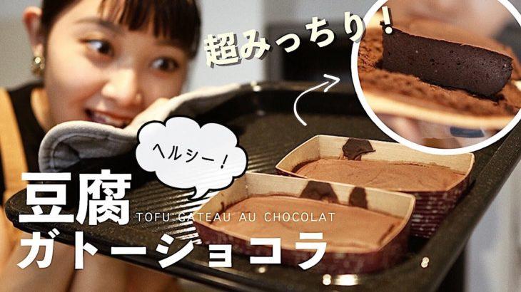【しゅな飯】ダイエット中でも◎豆腐ガトーショコラ作ったよ!
