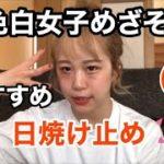 【日焼け止め】絶対美白美髪主義!!今年のオススメ日焼け止めはこれだ!!!