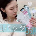 🍼10分で誰でも美白🍼日本で買える美白パック5選