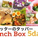 【ダイエット弁当】5日間のタッパー飯|ダイエット|ヘルシー|簡単