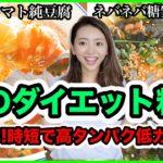 【ダイエット中の食事】令和の夏に食べたい温&冷レシピ2選!【糖質オフ低カロリーメニュー】