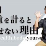 【ダイエット】毎日体重を計ると痩せられなくなる理由【納得】